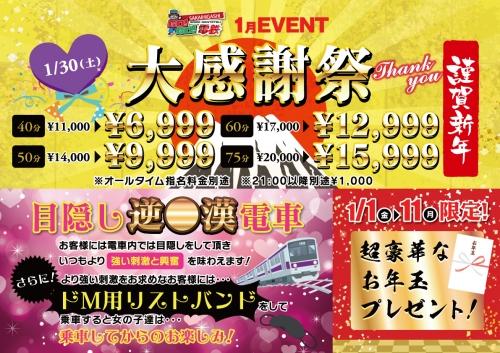 GOGO!堺東店イベント--347