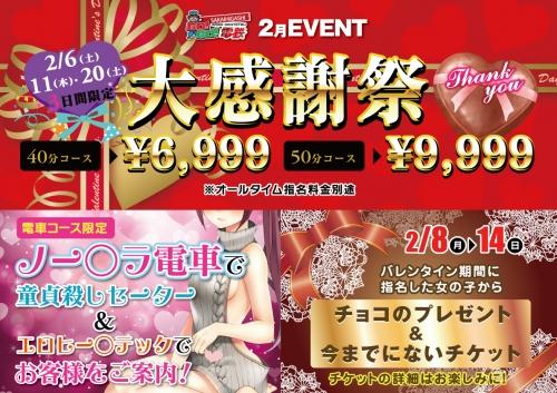 2月イベント大感謝祭