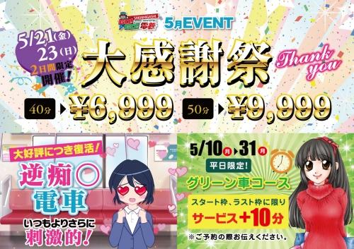 5月イベント【電車&グリーン車】
