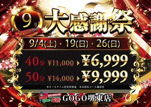 9月大感謝祭☆9/4(土)・19(日)・26(日)開催♪