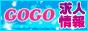 大阪 風俗 求人 高収入アルバイトならGoGo-Group!